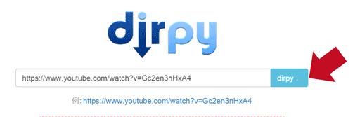 dirpyのメイン画面