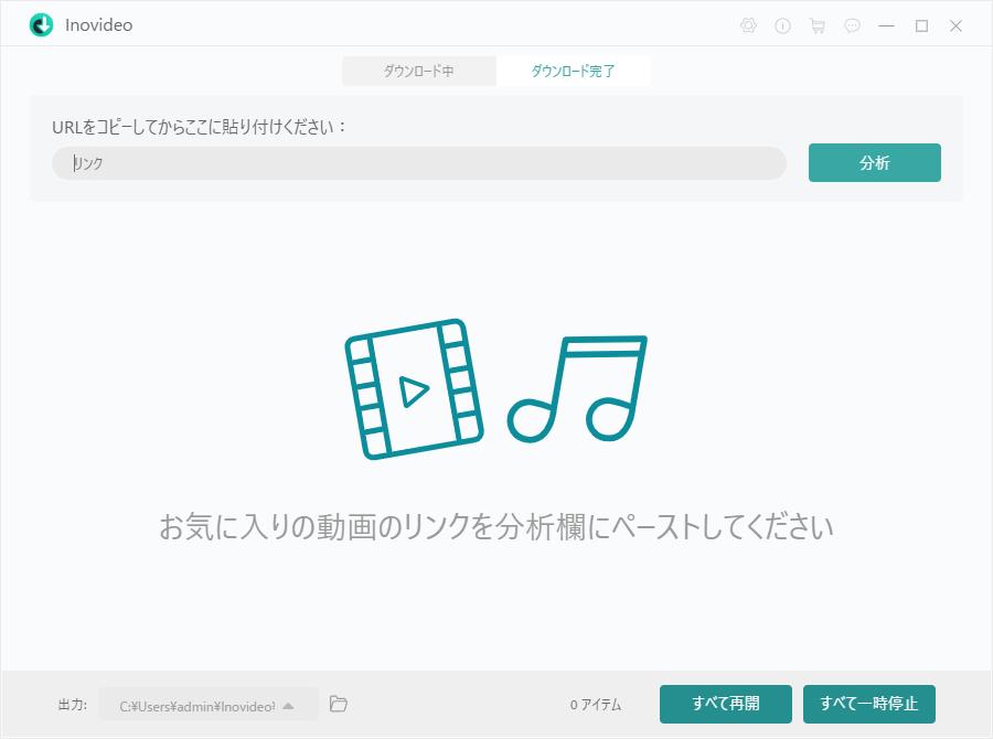 動画URLをソフトに貼り付ける
