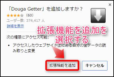 動画ゲッター拡張機能を追加