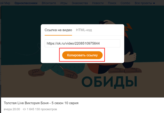 ok.ru動画をコピーする