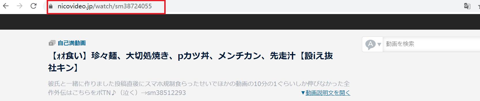 ニコニコ動画の再生URLをコピー