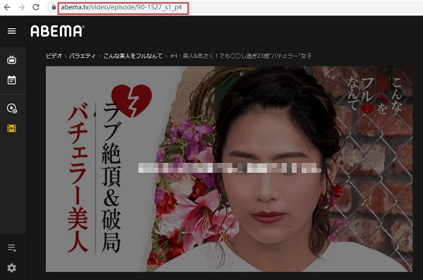 Abema動画の再生URLをコピー
