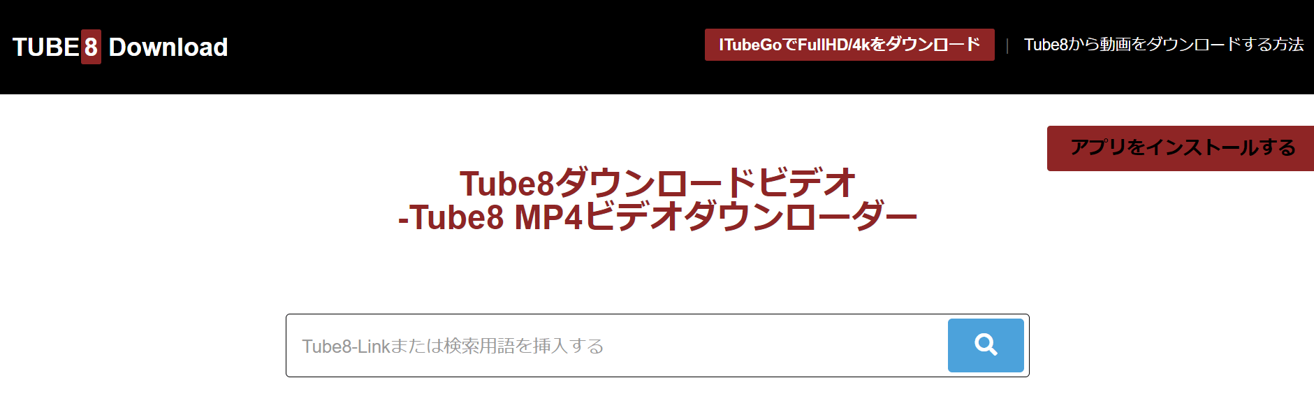 TUBE8 Download