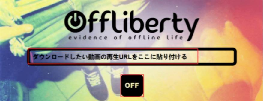 Offlibertyのメイン画面