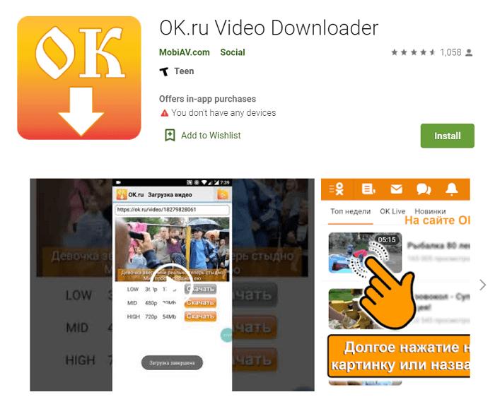 Ok.ru Video Downloader